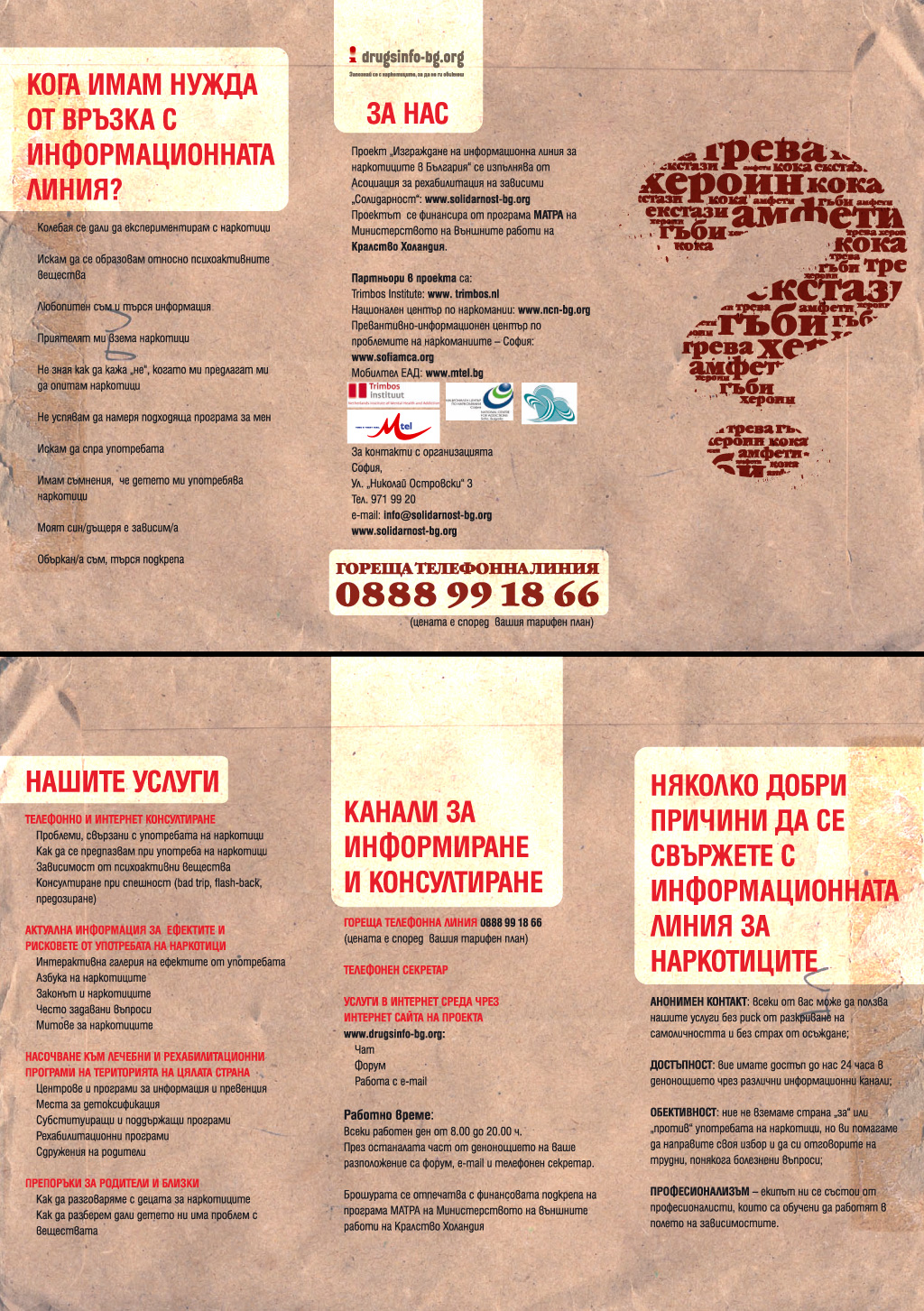 See our information materials drugsinfo for Drug brochure template