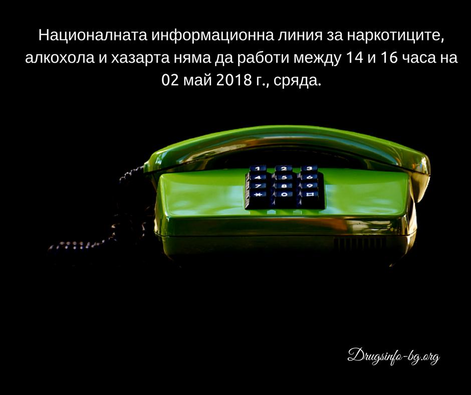 Информационната линия няма да работи между 14 и 16 часа на 02.05.2018