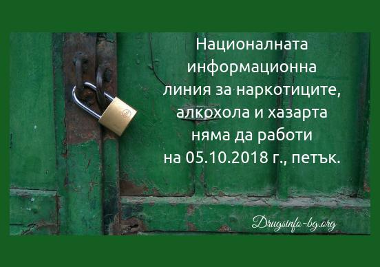 Информационната линия няма да работи на 05.10.2018