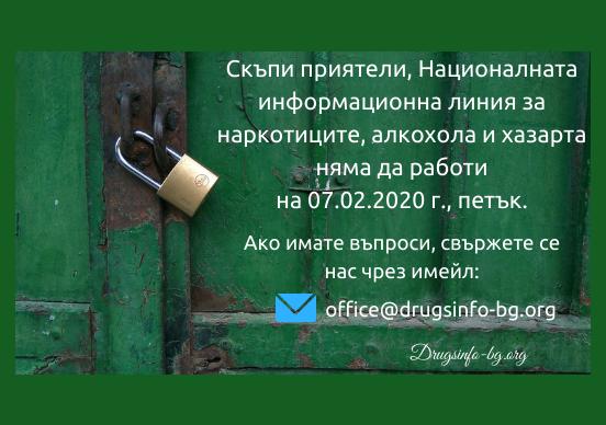 Информационната линия няма да работи на 07.02.2020 година