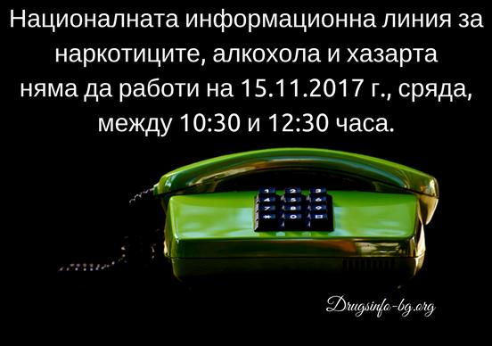 Информационната линия няма да работи от 10:30 до 12:30 ч. на 15.11.