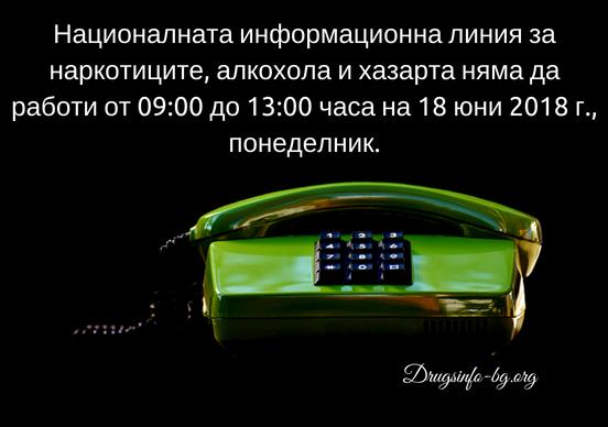 Информационната линия няма да работи от 09:00 до 13:00 ч. на 18.06.2018