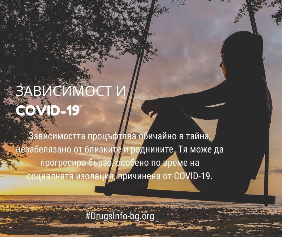 Зависимост, употреба на вещества и процесът на лечение по време на пандемията COVID-19