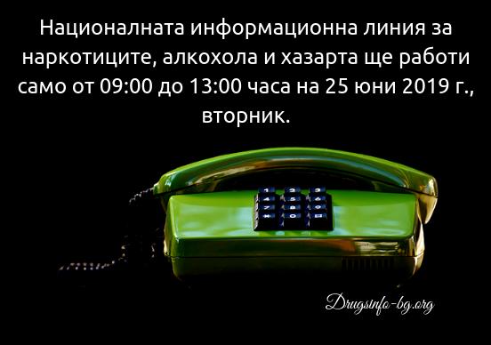 Информационната линия ще работи с намалено работно време на 25.06.2019