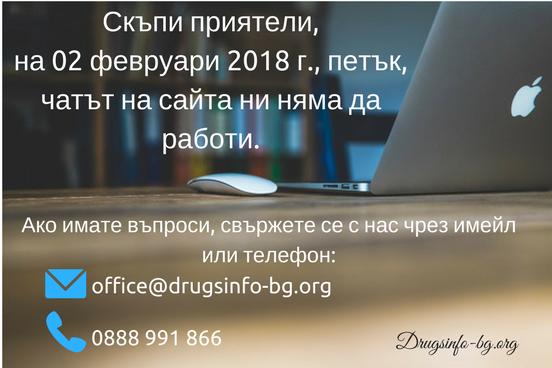 Чатът на Информационната линия няма да работи на 02.02.2018 г.