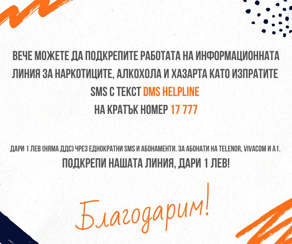 Подкрепете каузата ни със SMS с текст DMS HELPLINE на номер 17 777