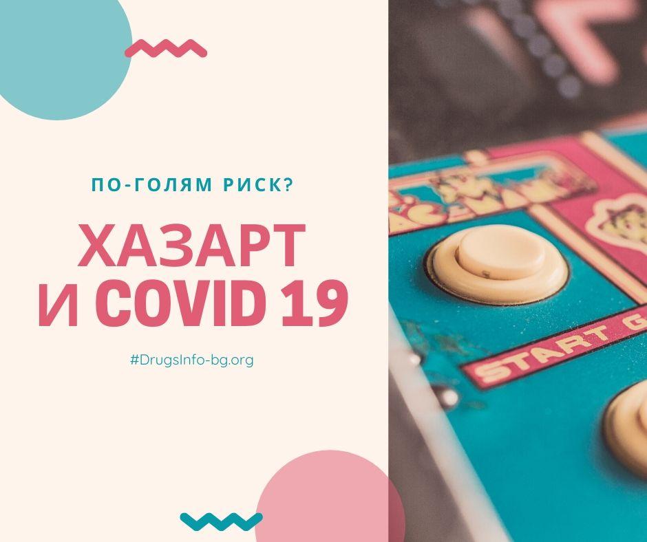 Covid-19  и рисковете за хазартно зависимите хора