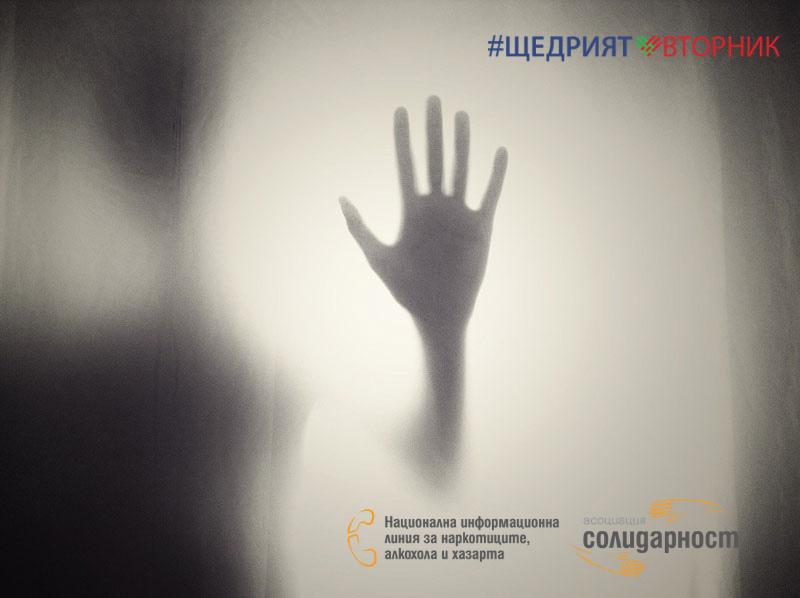 #ЩедриятВторник: Подкрепете Линията в помощ на зависимите и техните семейства