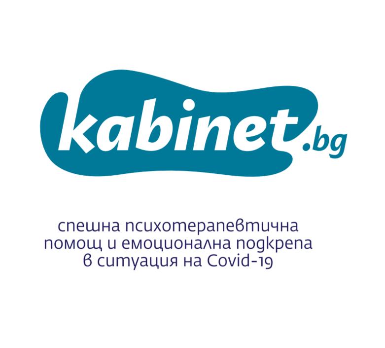 Представяме Ви Kabinet.bg – гореща линия за безплатна и дистанционна психотерапевтична помощ в условията на Covid-19