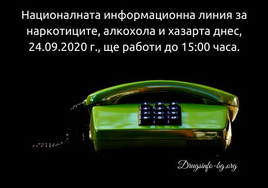 Информационната линия ще работи до 15:00 ч. на 24.09.2020 г.