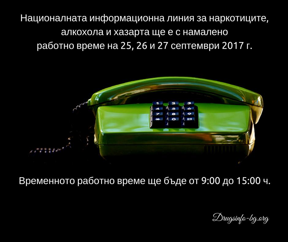 Информационната линия ще е с намалено работно време на 25, 26 и 27 септември