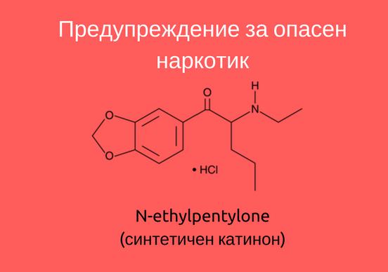 Предупреждение за опасния наркотик N-ethylpentylone