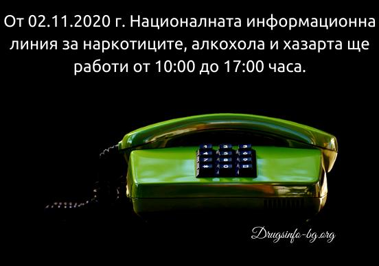 Информационната линия ще работи с намалено работно време от 02.11.2020