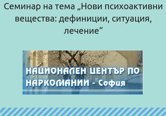 "Семинар на тема ""Нови психоактивни вещества: дефиниции, ситуация, лечение"""