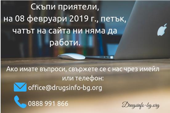Чатът на Информационната линия няма да работи на 08.02.2018 година