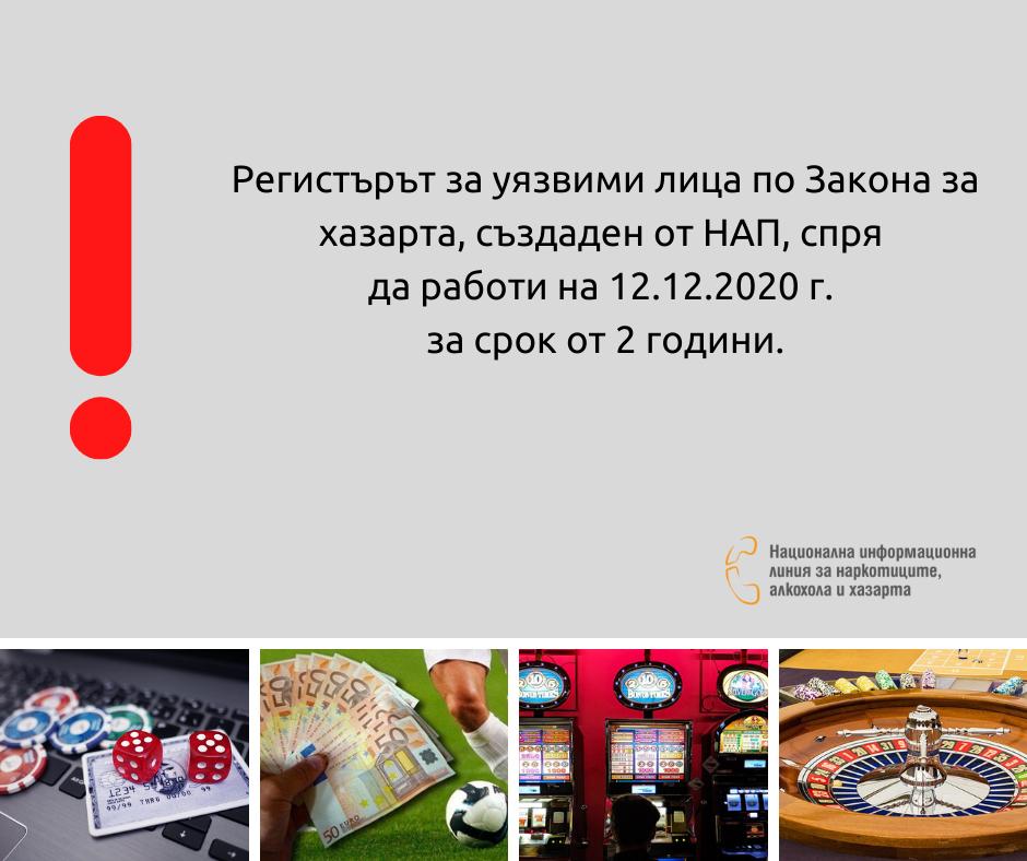 Спират се вписването и достъпът до Регистъра на хазартно уязвимите лица за срок от две години